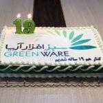 نوزدهمین سالگرد تأسیس شرکت سبز افزار آریا