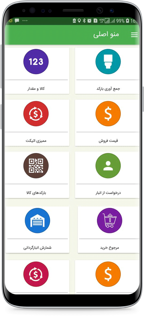 نسخه موبایل- اسناد انبار
