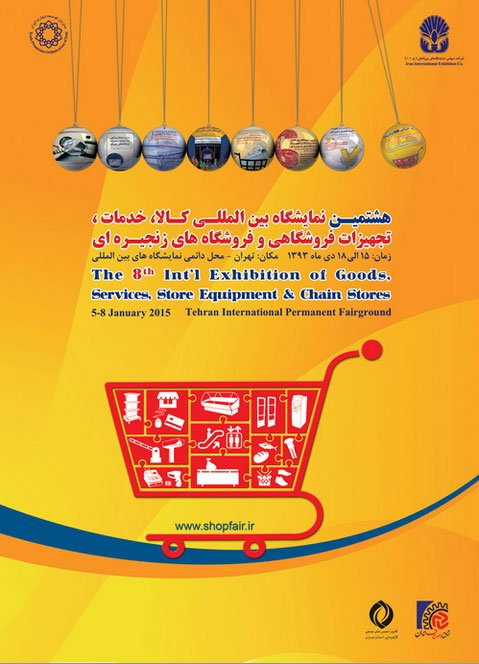 هشتمین نمایشگاه بین المللی