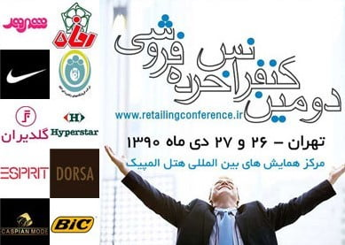 retail-conference